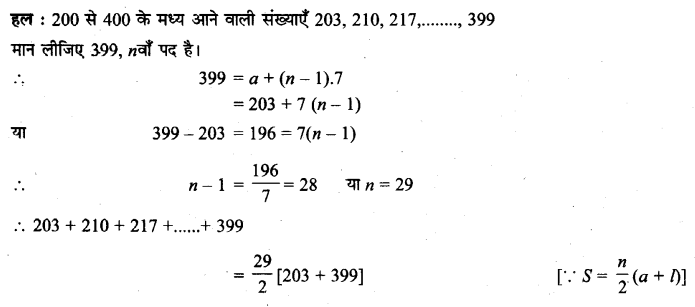 UP Board Solutions for Class 11 Maths Chapter 9 Sequences and Series 4