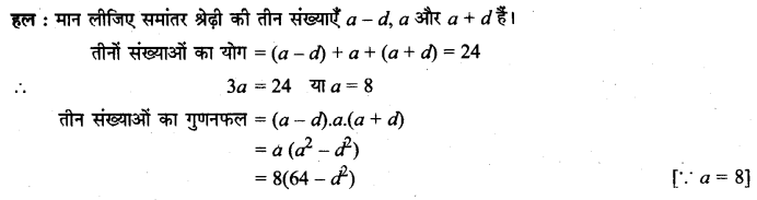 UP Board Solutions for Class 11 Maths Chapter 9 Sequences and Series 2