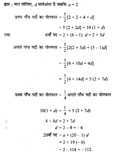 UP Board Solutions for Class 11 Maths Chapter 9 Sequences and Series 9.2 3