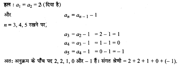 UP Board Solutions for Class 11 Maths Chapter 9 Sequences and Series 9.1 13