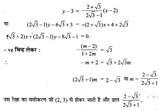 UP Board Solutions for Class 11 Maths Chapter 10 Straight Lines 10.3 12.1