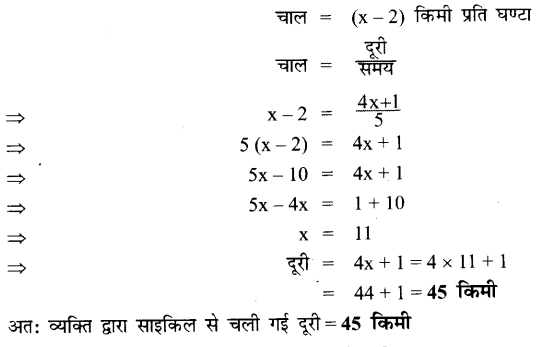 UP Board Solutions for Class 7 Maths Chapter 6 रेखीय समीकरण 50