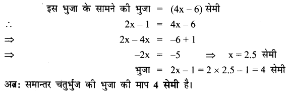 UP Board Solutions for Class 7 Maths Chapter 6 रेखीय समीकरण 48