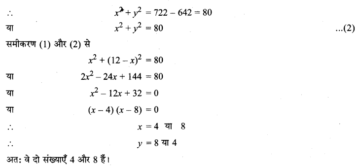 UP Board Solutions for Class 11 Maths Chapter 15 Statistics 1.1