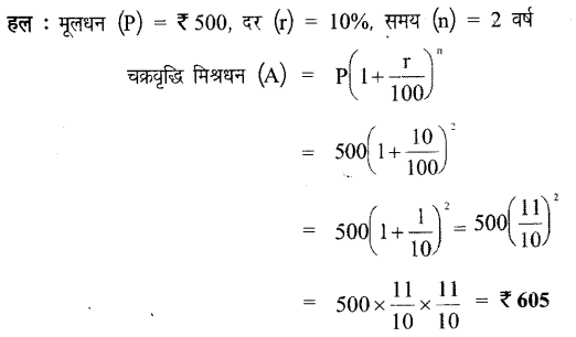 UP Board Solutions for Class 7 Maths Chapter 7 वाणिज्य गणित 79