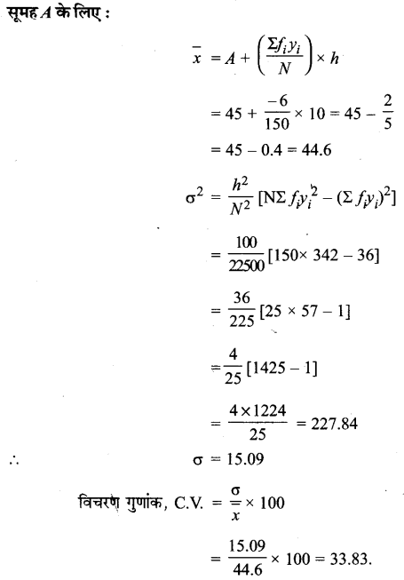UP Board Solutions for Class 11 Maths Chapter 15 Statistics 15.3 1.2