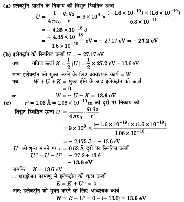 UP Board Solutions for Class 12 Physics Chapter 2 Electrostatic Potential and Capacitance Q18