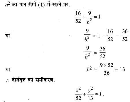 UP Board Solutions for Class 11 Maths Chapter 11 Conic Sections 11.3 20.2
