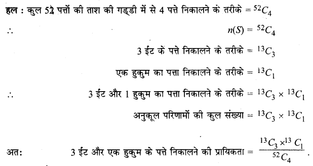 UP Board Solutions for Class 11 Maths Chapter 16 Probability 2