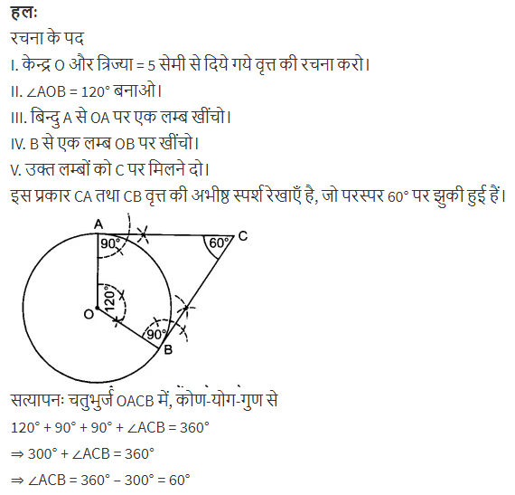 NCERT Textbook Solutions For Class 10 Maths Hindi Medium Constructions Ex 11.2 Q4
