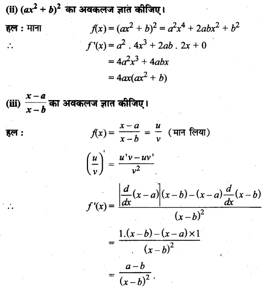 UP Board Solutions for Class 11 Maths Chapter 13 Limits and Derivatives 13.2 7.1