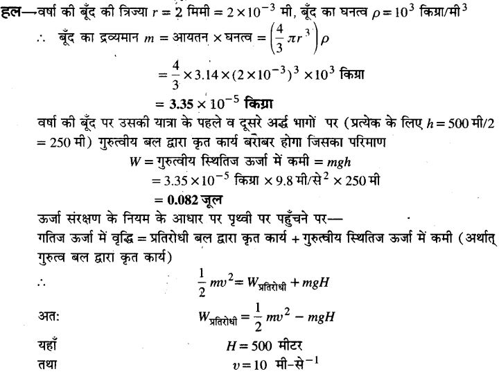 UP Board Solutions for Class 11 Physics Chapter 6 Work Energy and power 13