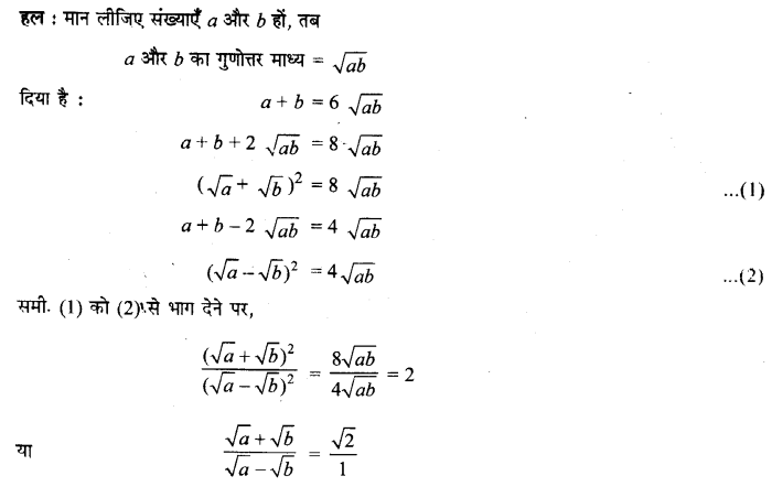 UP Board Solutions for Class 11 Maths Chapter 9 Sequences and Series 9.3 28