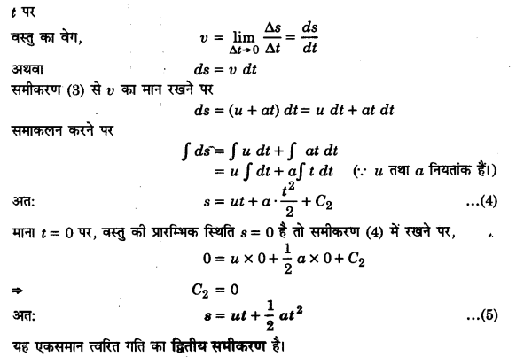 UP Board Solutions for Class 11 Physics Chapter 3 Motion in a Straight Line v5a