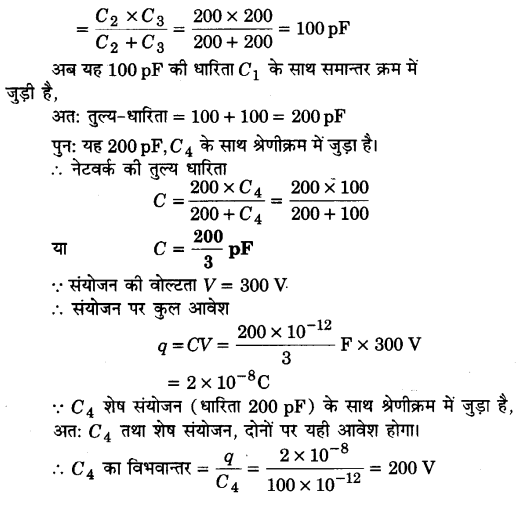 UP Board Solutions for Class 12 Physics Chapter 2 Electrostatic Potential and Capacitance Q25.1