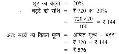 UP Board Solutions for Class 7 Maths Chapter 7 वाणिज्य गणित 95