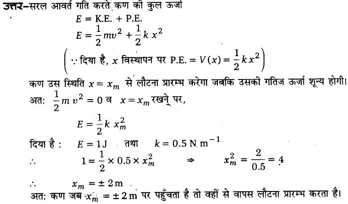 UP Board Solutions for Class 11 Physics Chapter 6 Work Energy and power 6