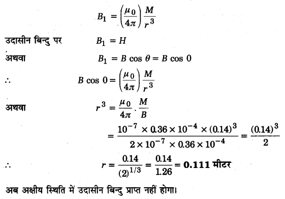 UP Board Solutions for Class 12 Physics Chapter 5 Magnetism and Matter Q14