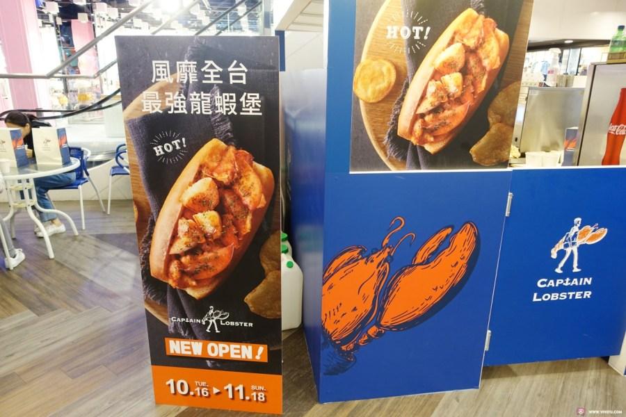 [蘆竹美食]CAPTAIN LOBSTER~台茂購物中心龍蝦堡快閃店.推出最超值買一送二龍蝦堡優惠活動 @VIVIYU小世界