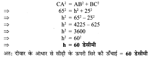UP Board Solutions for Class 7 Maths Chapter 5 त्रिभुज 6