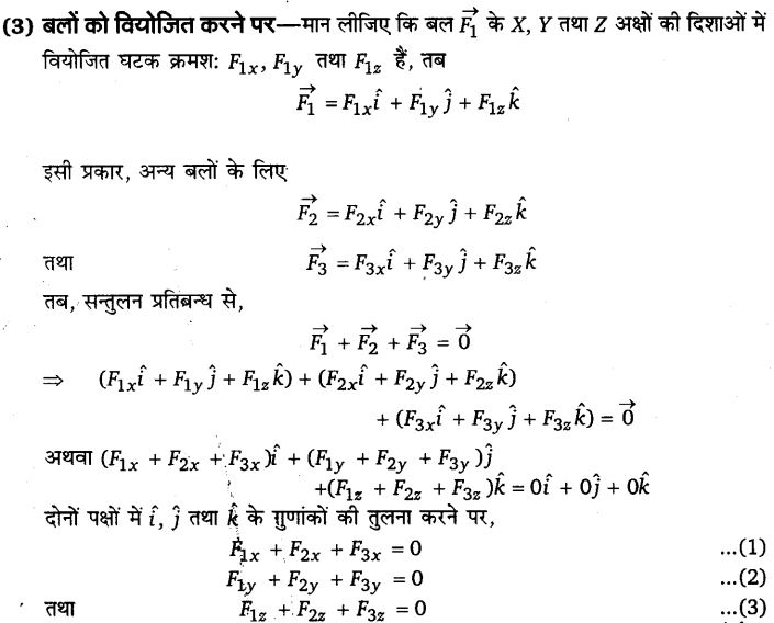 UP Board Solutions for Class 11 Physics Chapter 5 Laws of motion 66