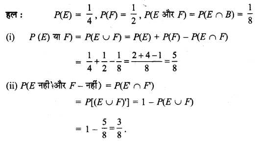 UP Board Solutions for Class 11 Maths Chapter 16 Probability Ex 16.3 15