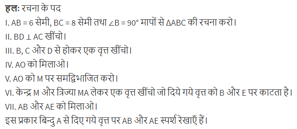 Download NCERT Solutions For Class 10 Maths Hindi Medium Constructions Ex 11.2 Q6