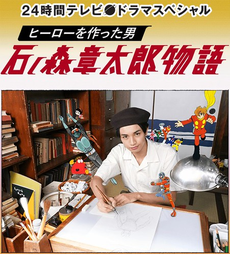 石森章太郎的故事