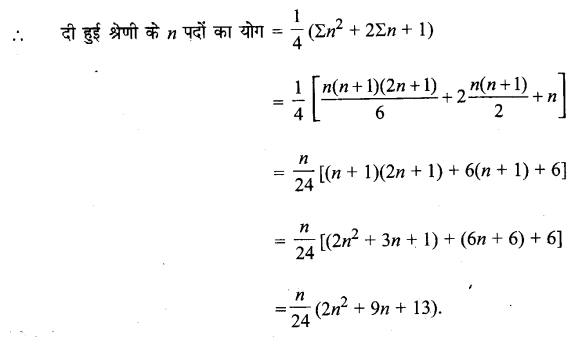 UP Board Solutions for Class 11 Maths Chapter 9 Sequences and Series 25.1