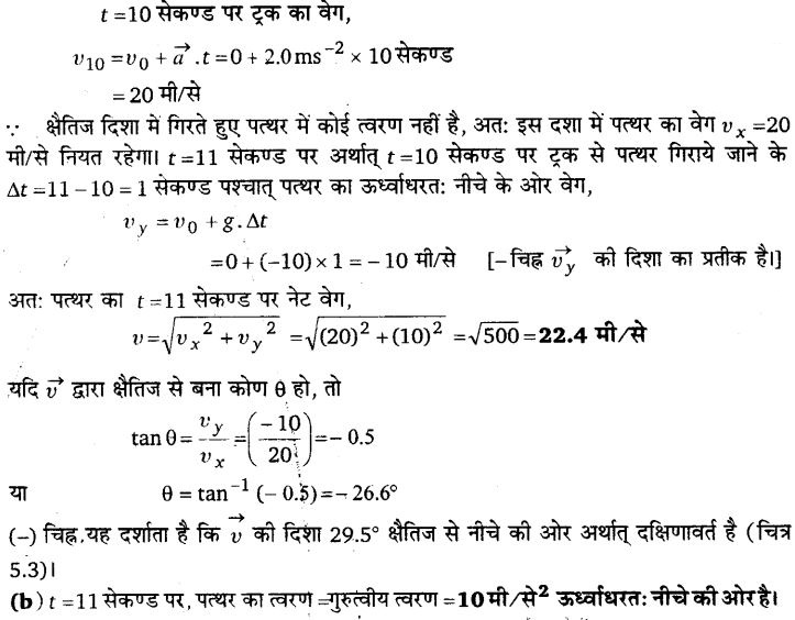 UP Board Solutions for Class 11 Physics Chapter 5 Laws of motion 12