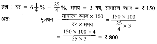 UP Board Solutions for Class 7 Maths Chapter 7 वाणिज्य गणित 41