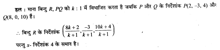 UP Board Solutions for Class 11 Maths Chapter 12 Introduction to Three Dimensional Geometry 5