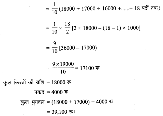 UP Board Solutions for Class 11 Maths Chapter 9 Sequences and Series 28.1