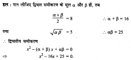 UP Board Solutions for Class 11 Maths Chapter 9 Sequences and Series 9.3 32