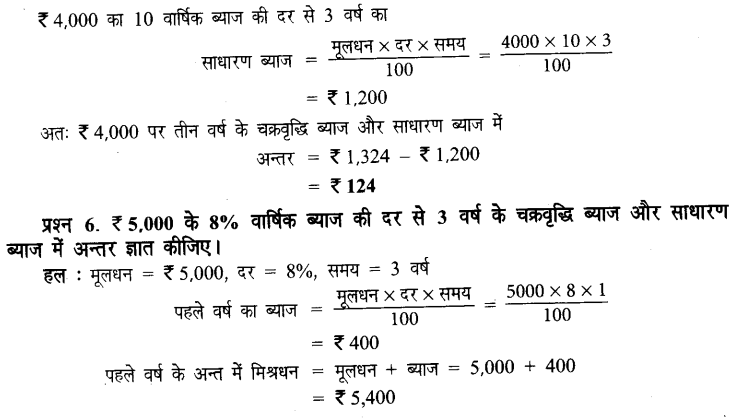 UP Board Solutions for Class 7 Maths Chapter 7 वाणिज्य गणित 58