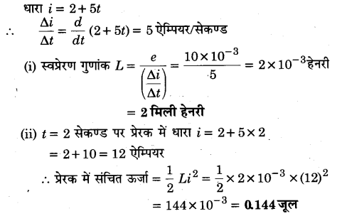 UP Board Solutions for Class 12 Physics Chapter 6 Electromagnetic Induction SAQ 10