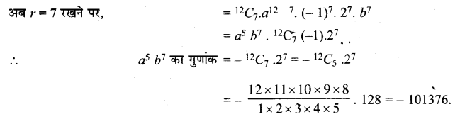 UP Board Solutions for Class 11 Maths Chapter 8 Binomial Theorem 8.2 2.1