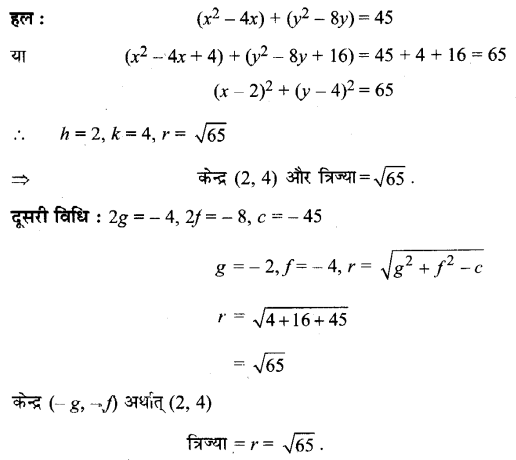 UP Board Solutions for Class 11 Maths Chapter 11 Conic Sections 11.1 7