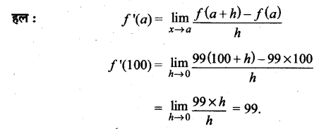 UP Board Solutions for Class 11 Maths Chapter 13 Limits and Derivatives 13.2 2