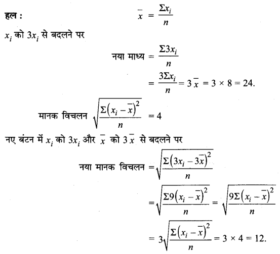 UP Board Solutions for Class 11 Maths Chapter 15 Statistics 3