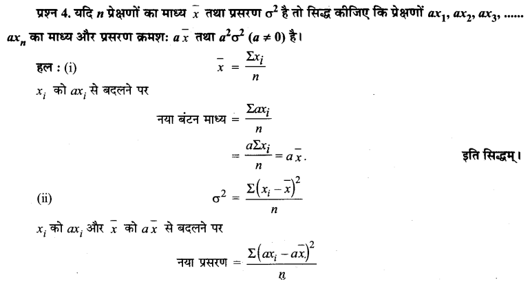 UP Board Solutions for Class 11 Maths Chapter 15 Statistics 4