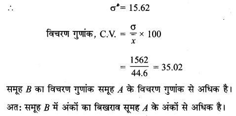 UP Board Solutions for Class 11 Maths Chapter 15 Statistics 15.3 1.4