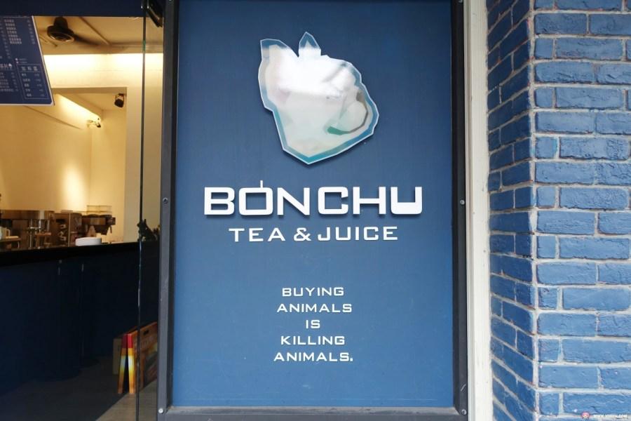 BONCHU創意鮮果飲,中原商圈,中壢美食,可不可熟成紅茶,圓稼嚼感奶茶,熱門手搖飲 @VIVIYU小世界