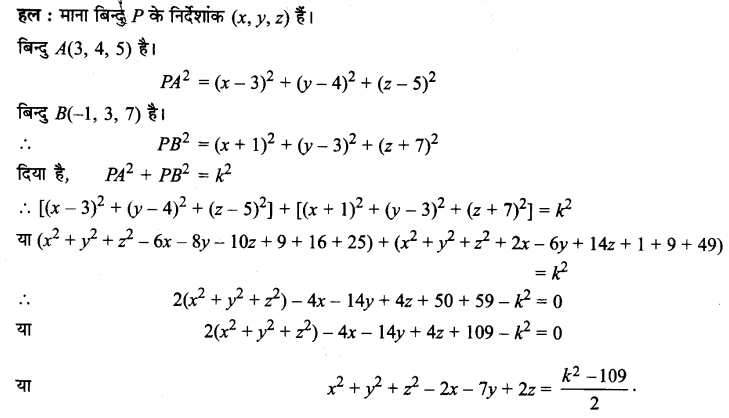UP Board Solutions for Class 11 Maths Chapter 12 Introduction to Three Dimensional Geometry 6