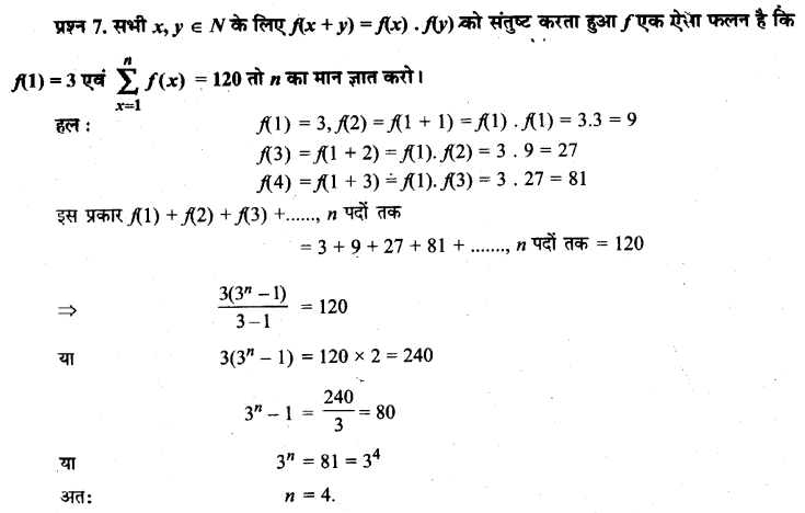 UP Board Solutions for Class 11 Maths Chapter 9 Sequences and Series 7