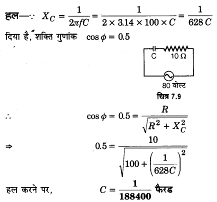 UP Board Solutions for Class 12 Physics Chapter 7 Alternating Current SAQ 10