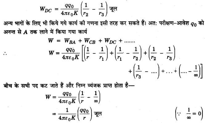 UP Board Solutions for Class 12 Physics Chapter 2 Electrostatic Potential and Capacitance LAQ 1.2