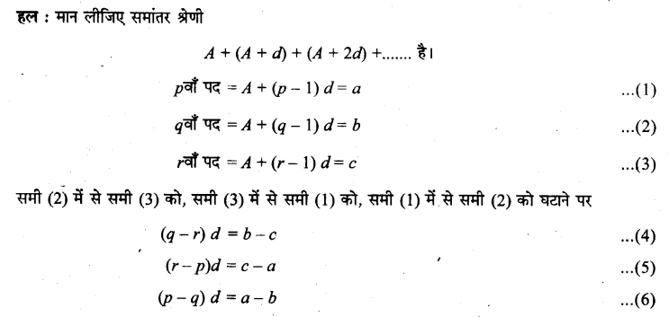 UP Board Solutions for Class 11 Maths Chapter 9 Sequences and Series 15