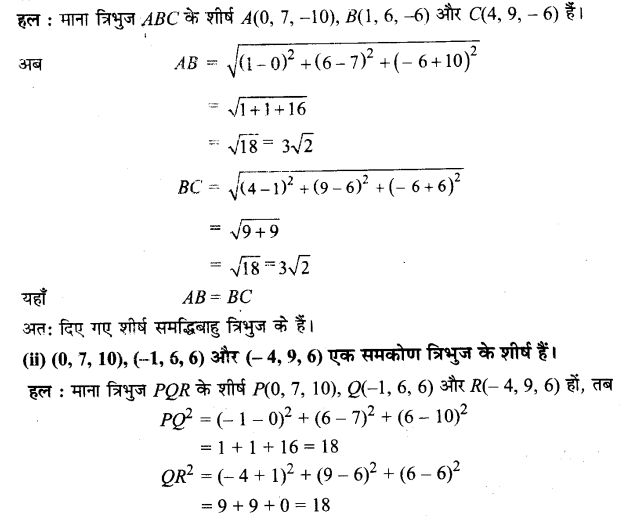 UP Board Solutions for Class 11 Maths Chapter 12 Introduction to Three Dimensional Geometry 12.2 3