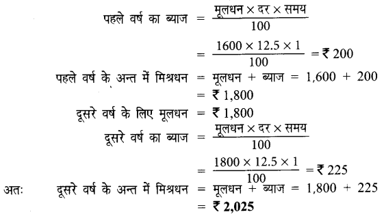 UP Board Solutions for Class 7 Maths Chapter 7 वाणिज्य गणित 64